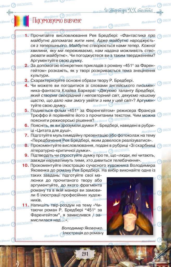 Учебники Зарубежная литература 9 класс страница 291