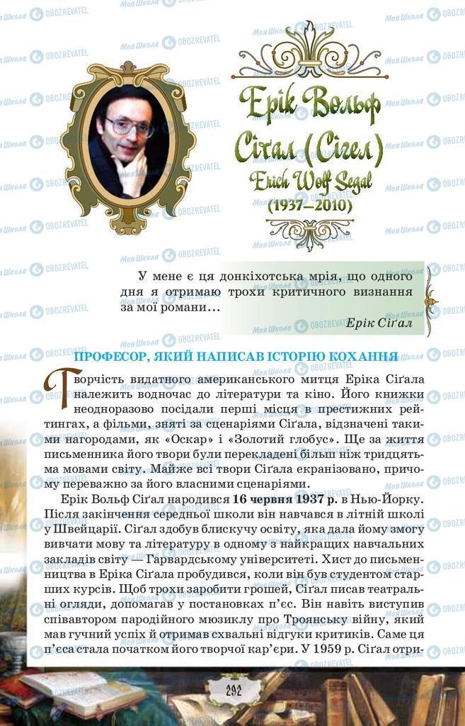 Підручники Зарубіжна література 9 клас сторінка 292