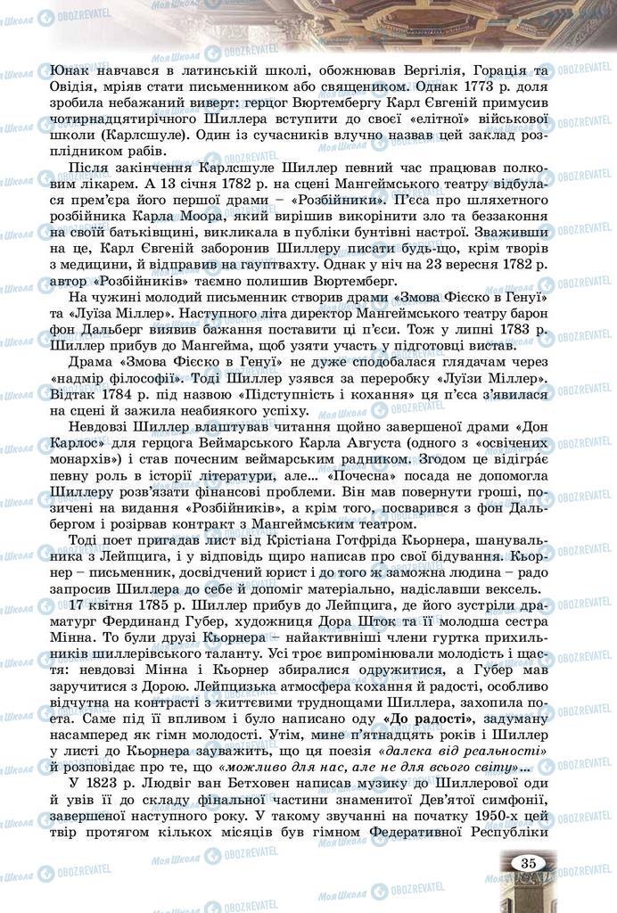 Підручники Зарубіжна література 9 клас сторінка  35