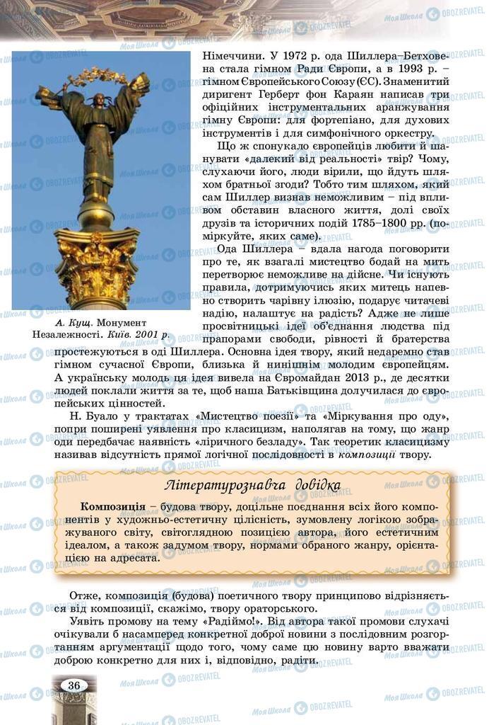 Підручники Зарубіжна література 9 клас сторінка 36