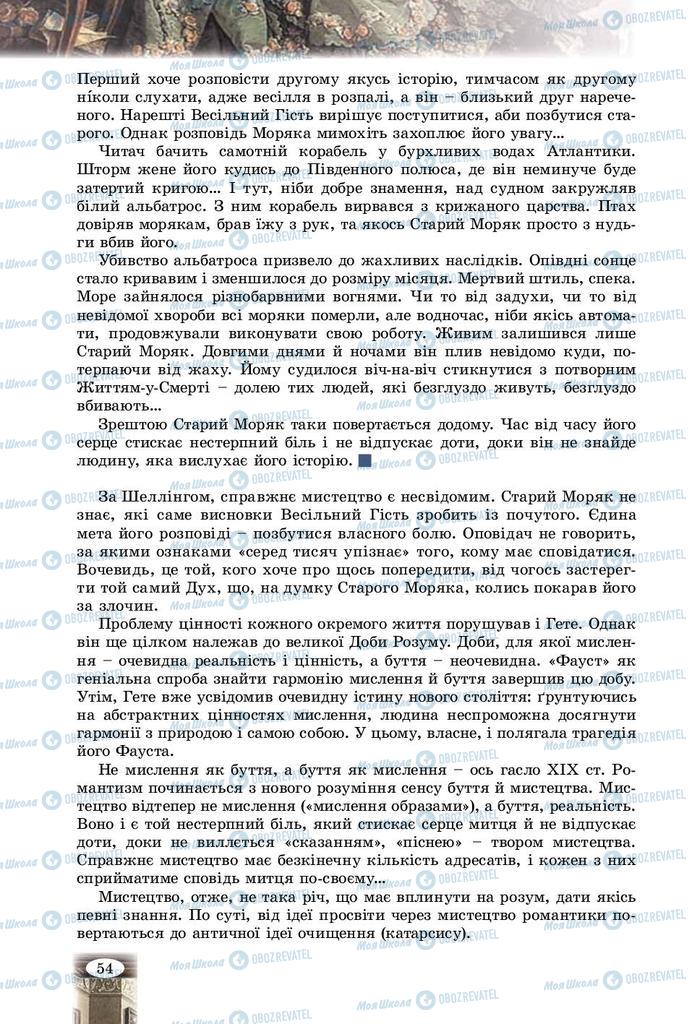 Підручники Зарубіжна література 9 клас сторінка 54