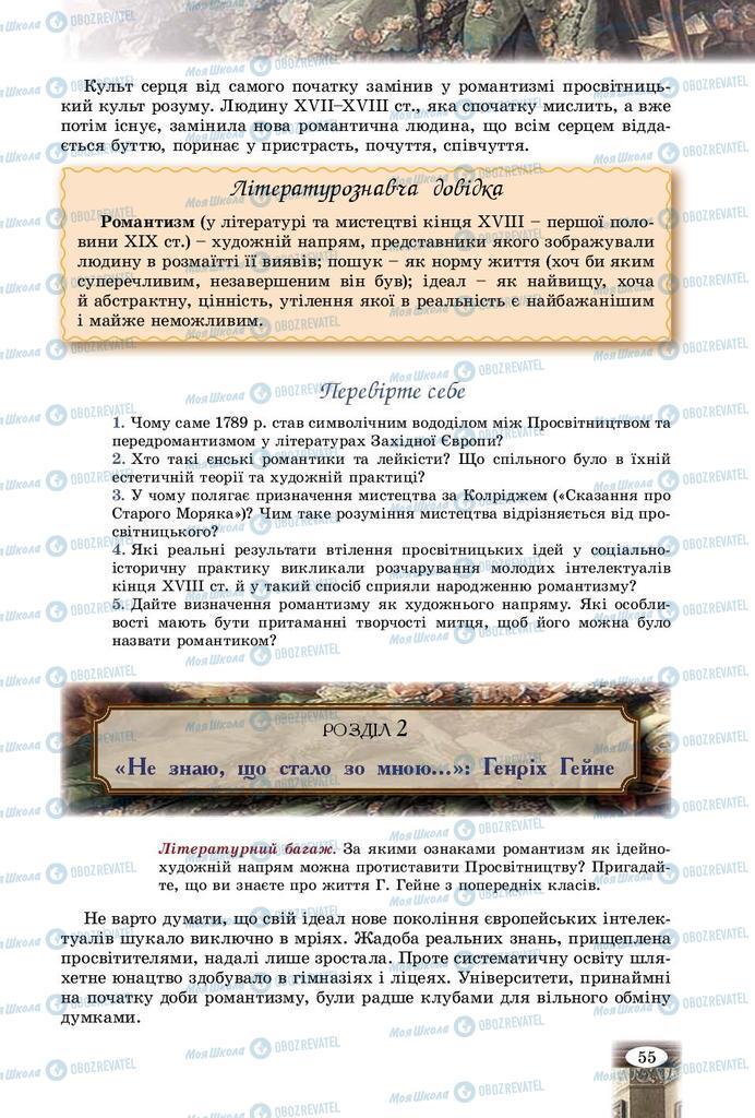 Учебники Зарубежная литература 9 класс страница  55