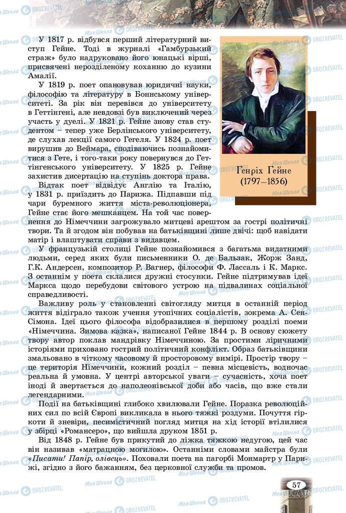 Учебники Зарубежная литература 9 класс страница 57