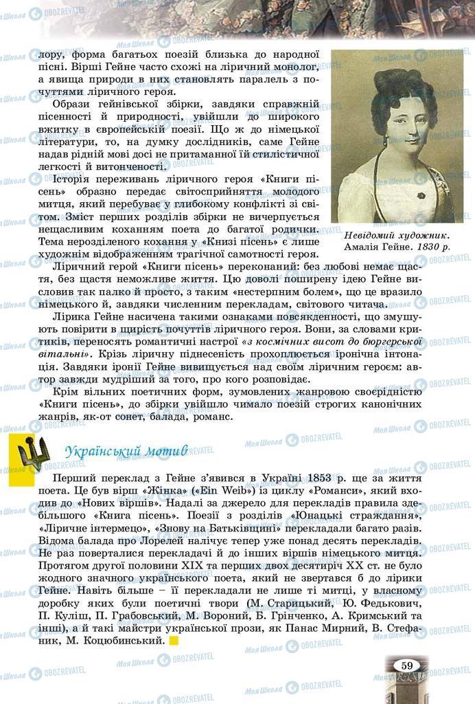 Учебники Зарубежная литература 9 класс страница 59