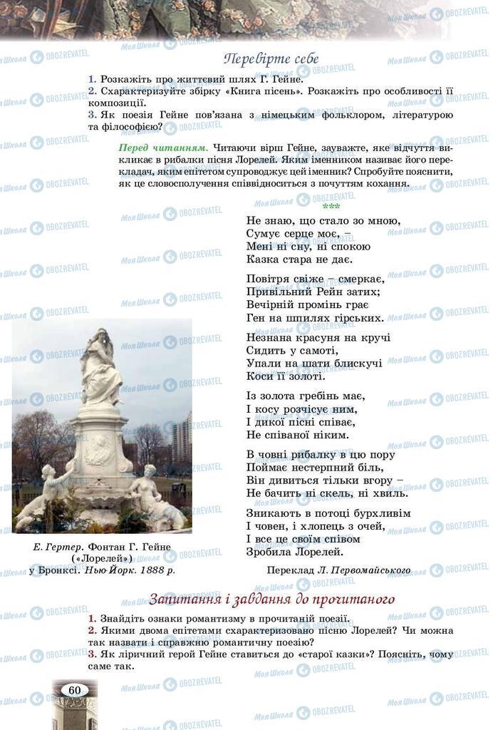 Учебники Зарубежная литература 9 класс страница 60