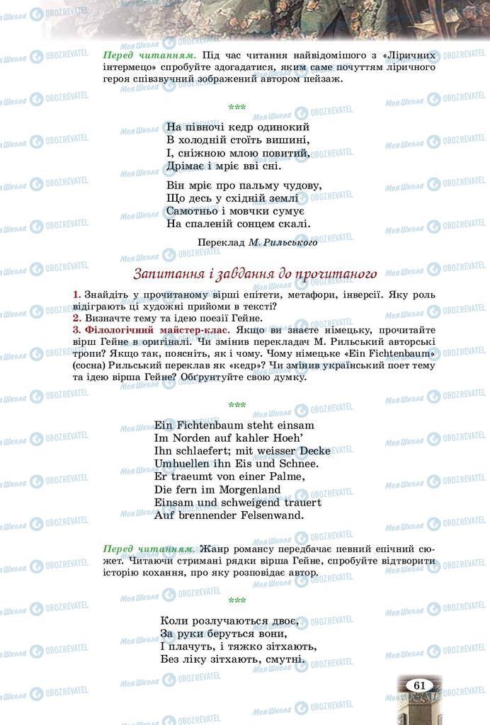 Учебники Зарубежная литература 9 класс страница 61