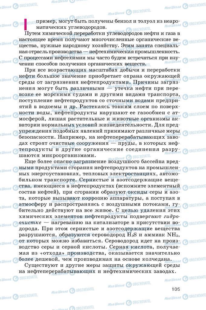 Підручники Хімія 10 клас сторінка  105