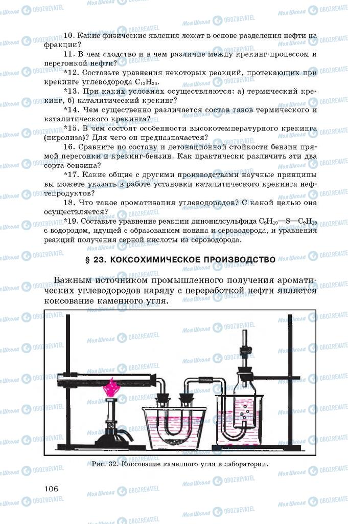 Підручники Хімія 10 клас сторінка  106