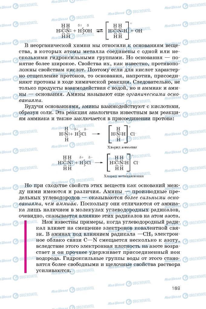 Підручники Хімія 10 клас сторінка  189