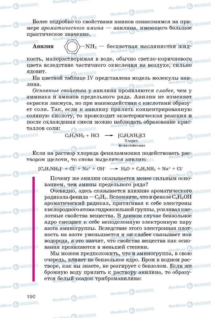 Учебники Химия 10 класс страница  190