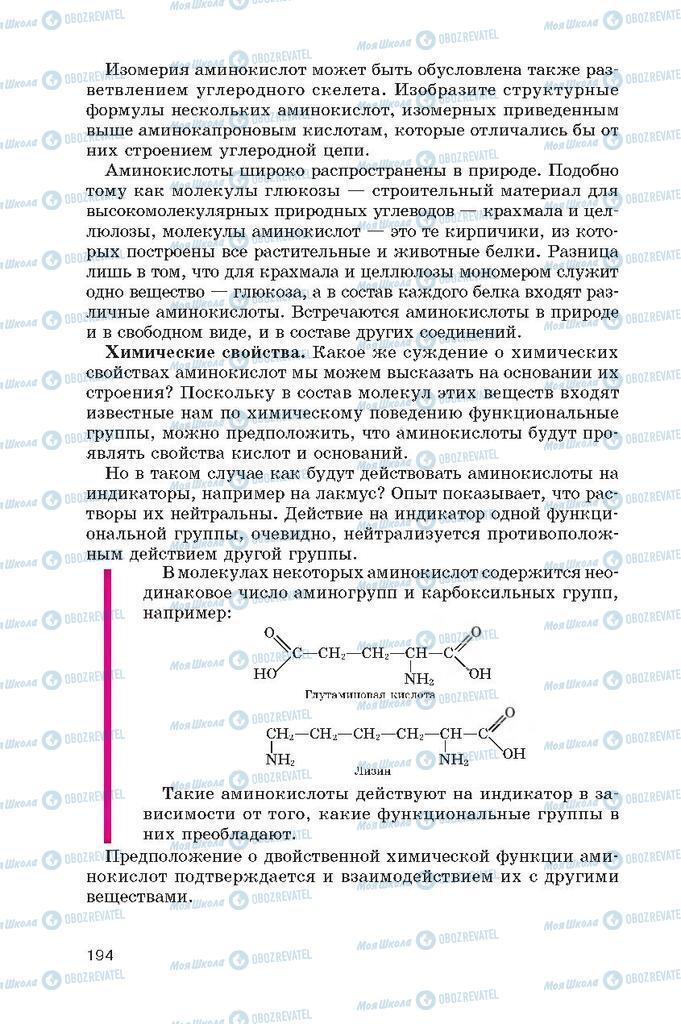 Підручники Хімія 10 клас сторінка  194