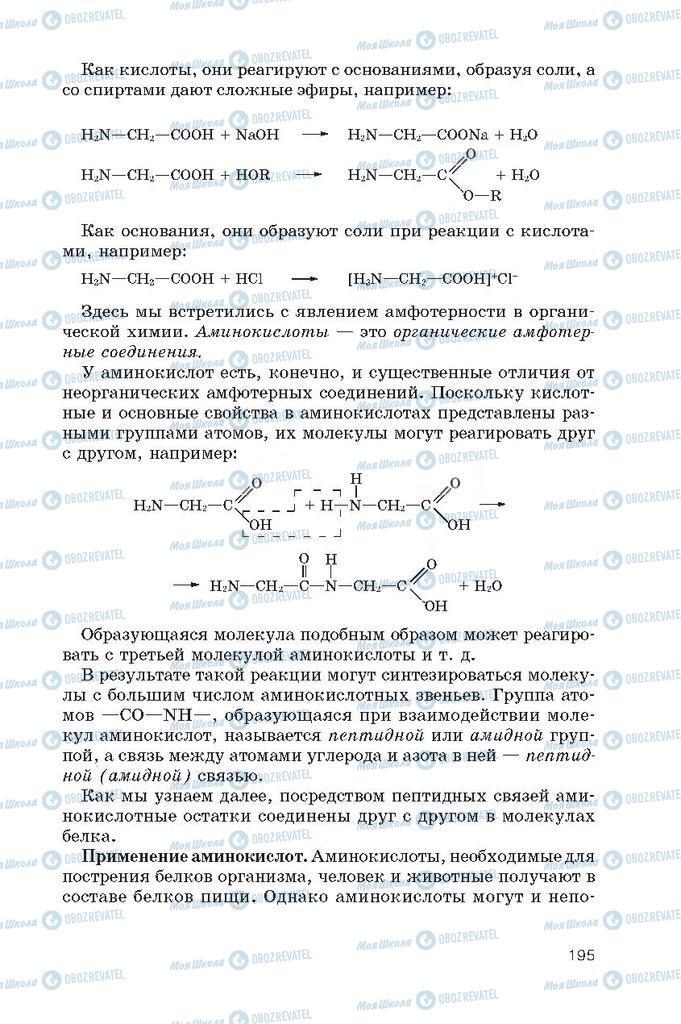 Учебники Химия 10 класс страница  195