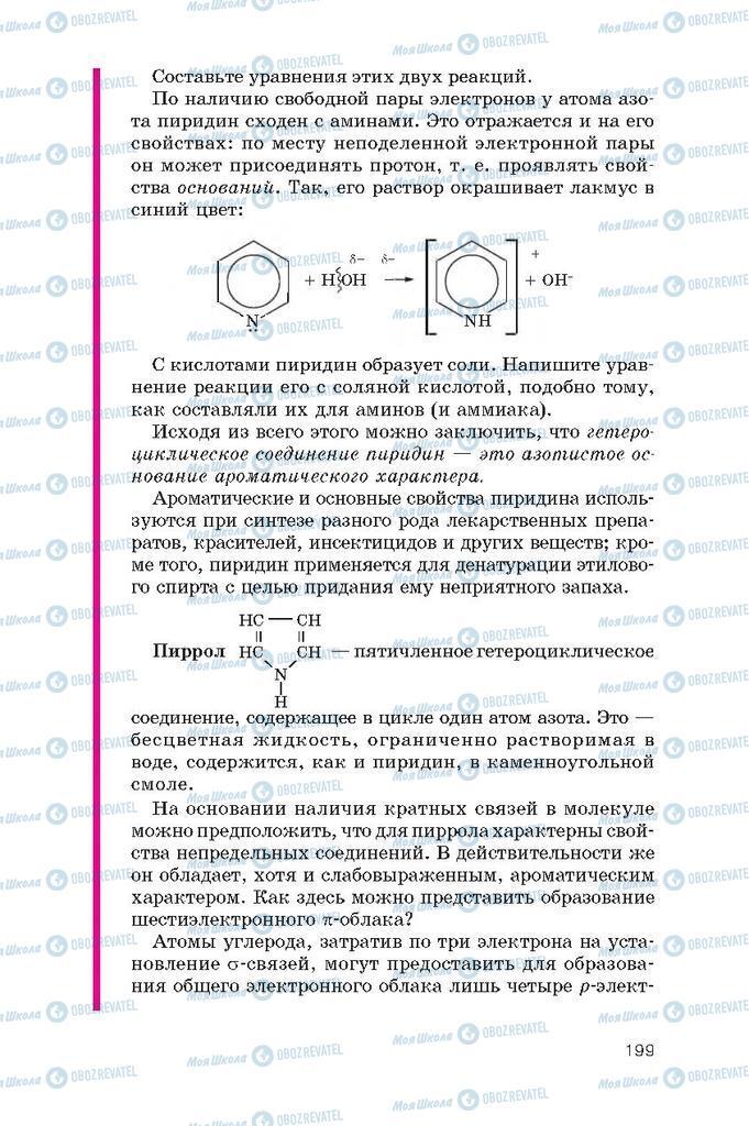 Підручники Хімія 10 клас сторінка  199