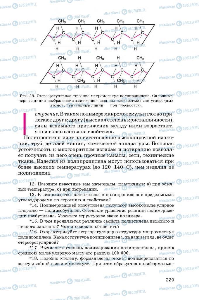 Підручники Хімія 10 клас сторінка  229