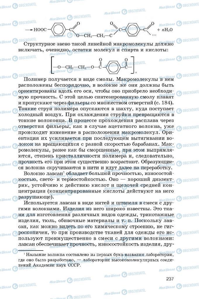 Підручники Хімія 10 клас сторінка  237