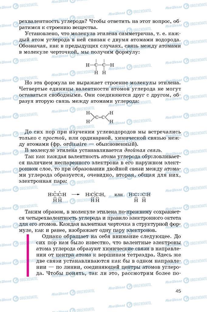 Підручники Хімія 10 клас сторінка  45