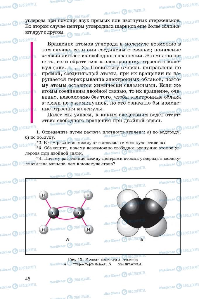 Підручники Хімія 10 клас сторінка  48