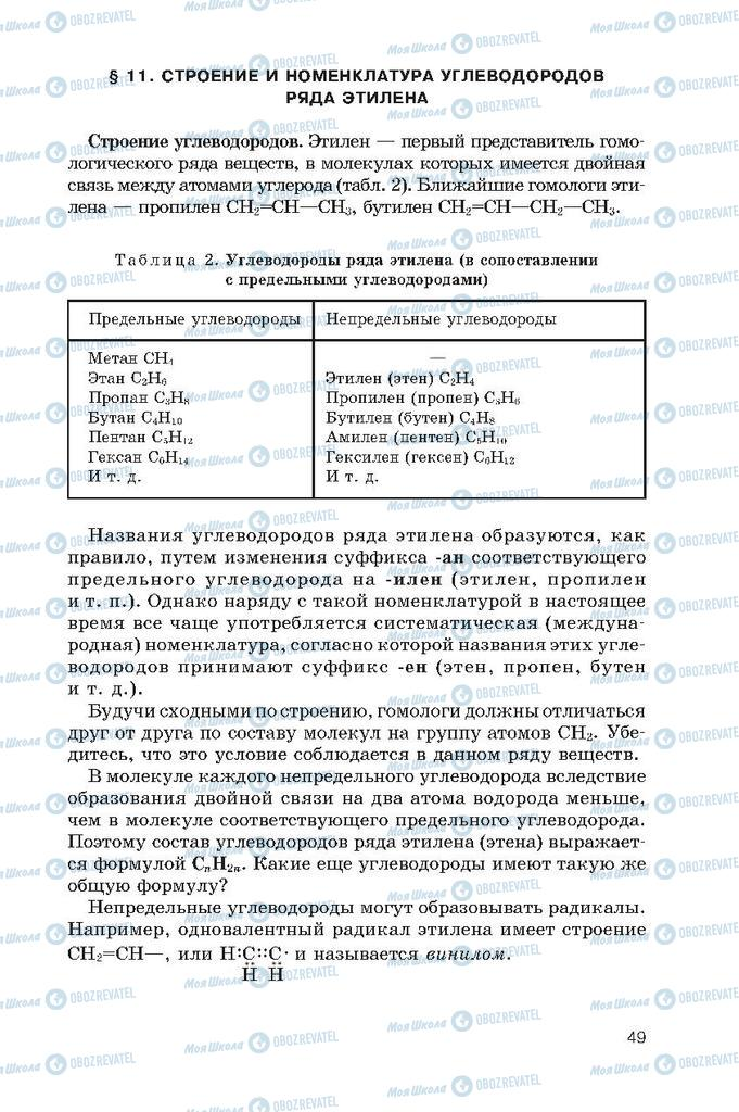 Підручники Хімія 10 клас сторінка  49