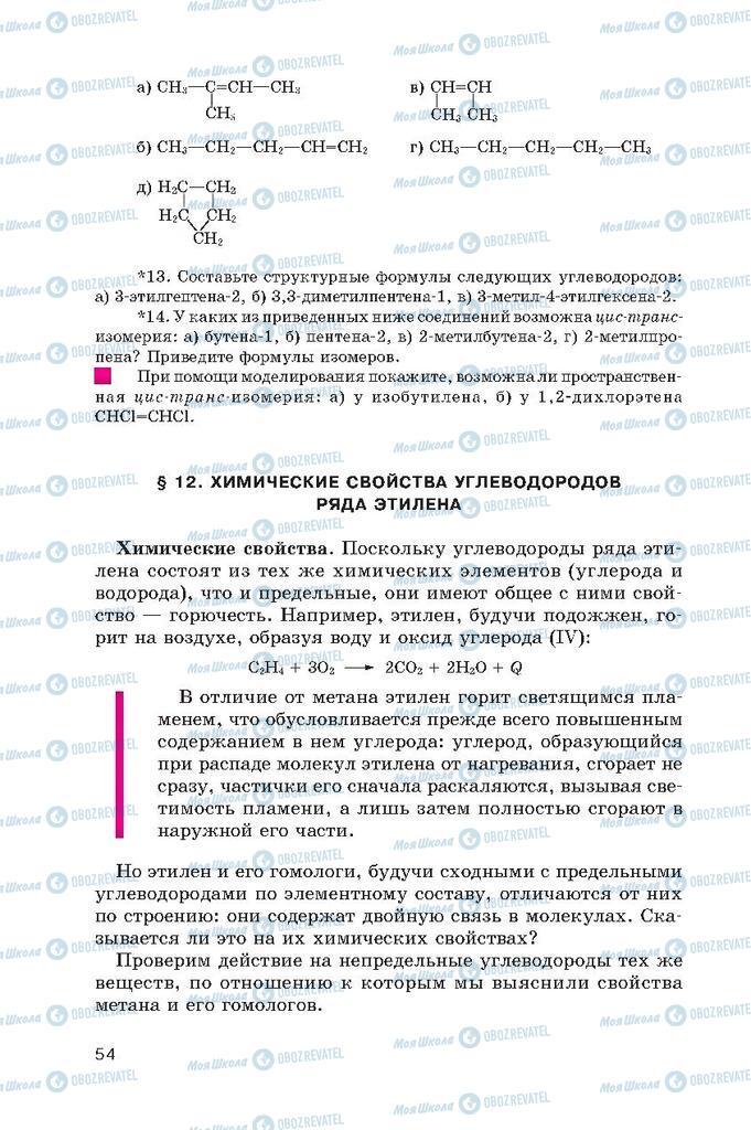 Підручники Хімія 10 клас сторінка  54