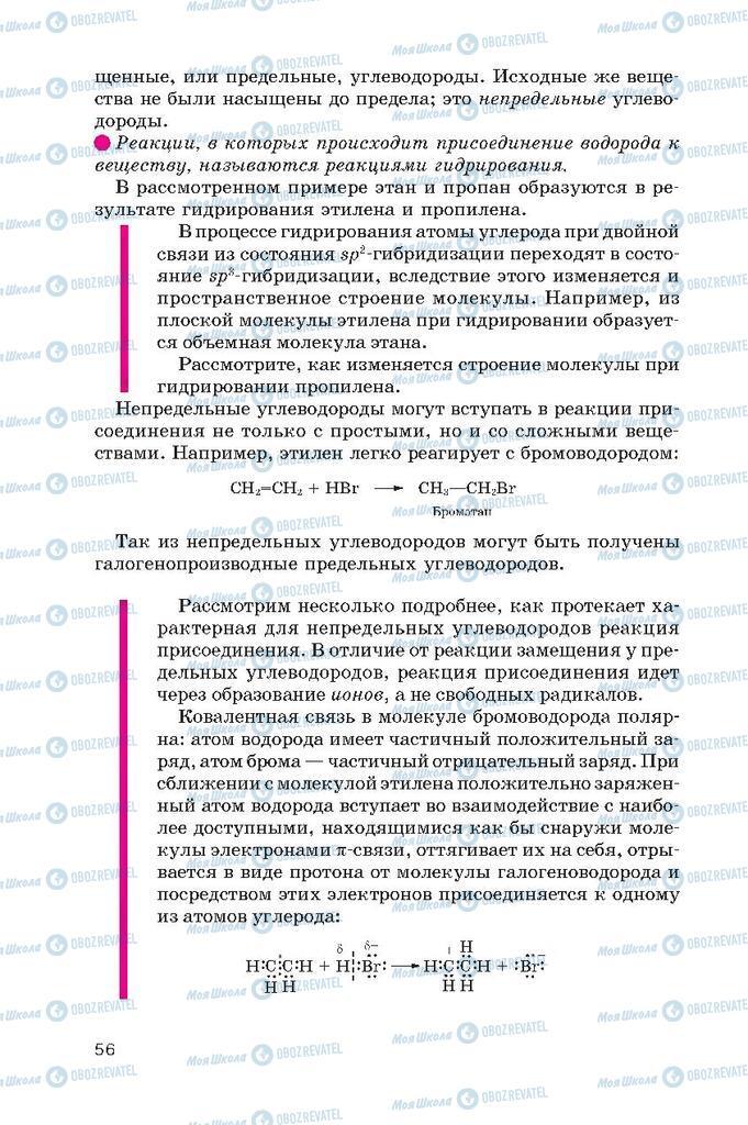 Підручники Хімія 10 клас сторінка  56