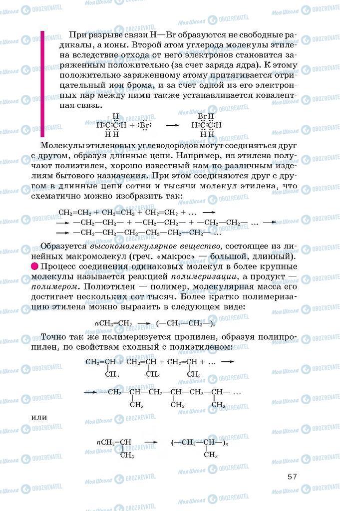 Підручники Хімія 10 клас сторінка  57