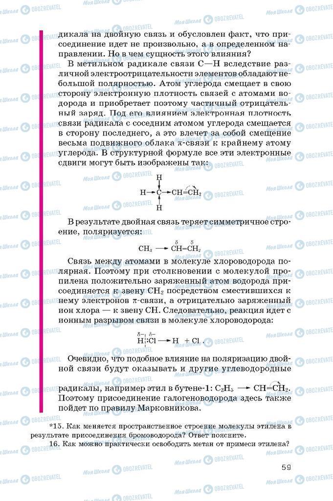 Підручники Хімія 10 клас сторінка  59