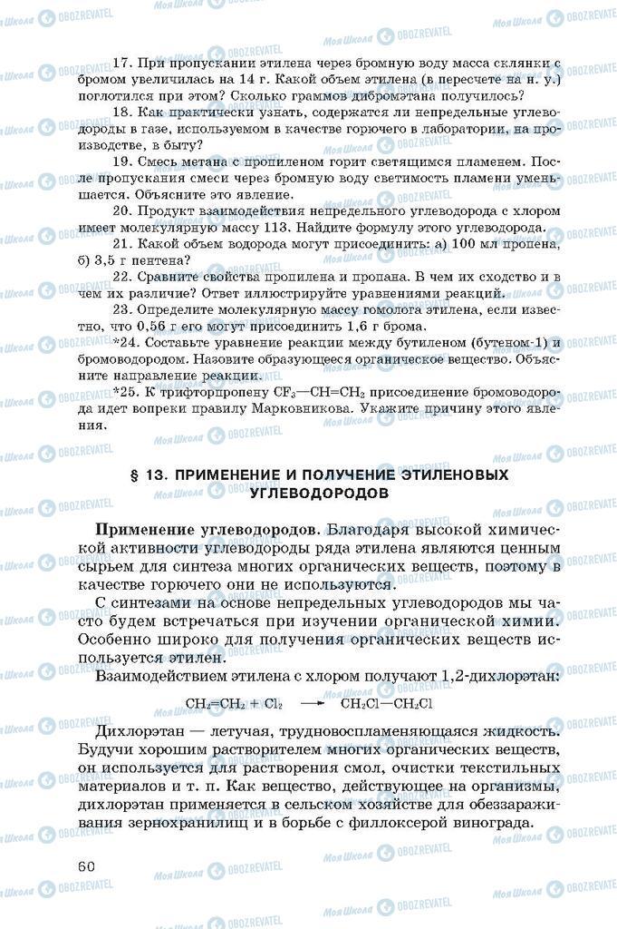 Підручники Хімія 10 клас сторінка  60