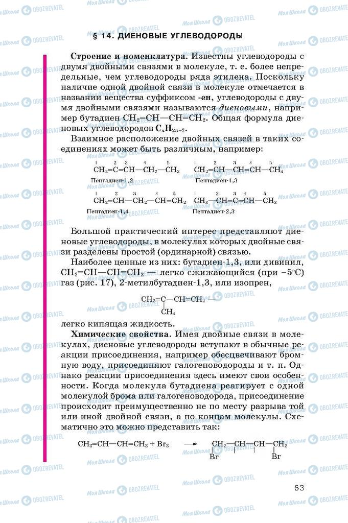 Підручники Хімія 10 клас сторінка  63