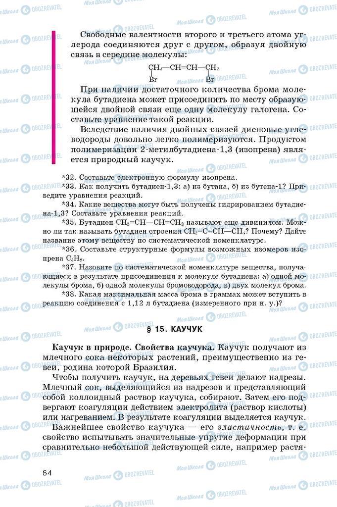 Підручники Хімія 10 клас сторінка  64