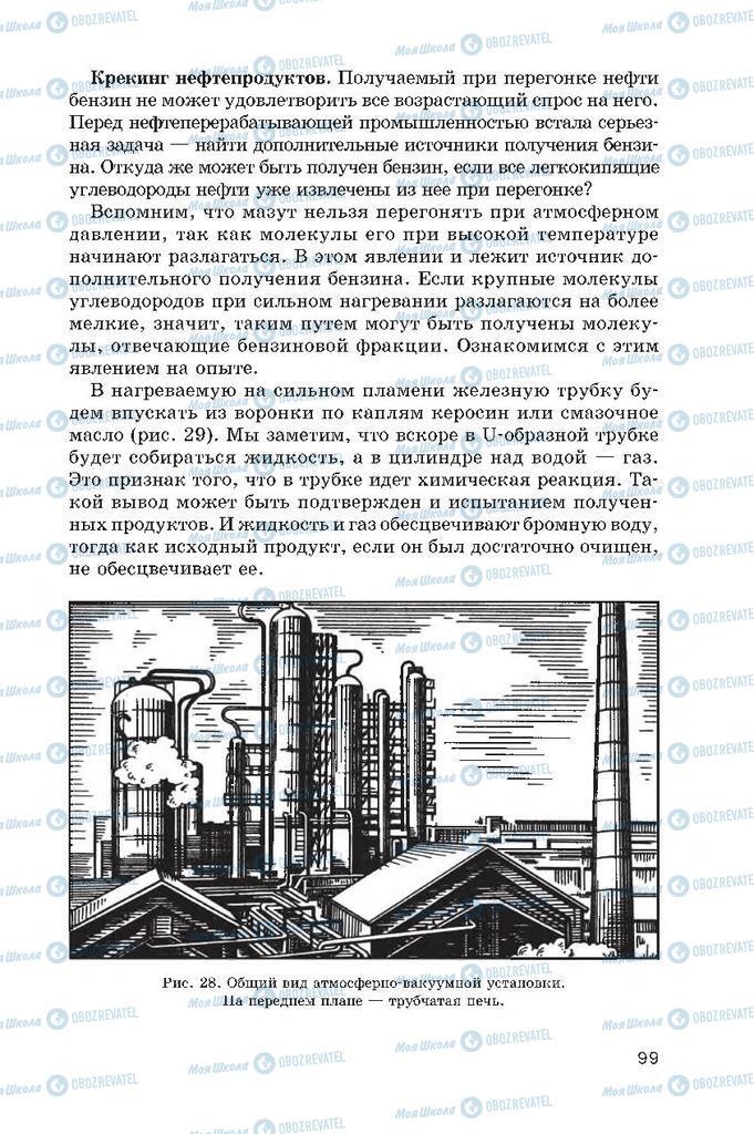 Підручники Хімія 10 клас сторінка  99