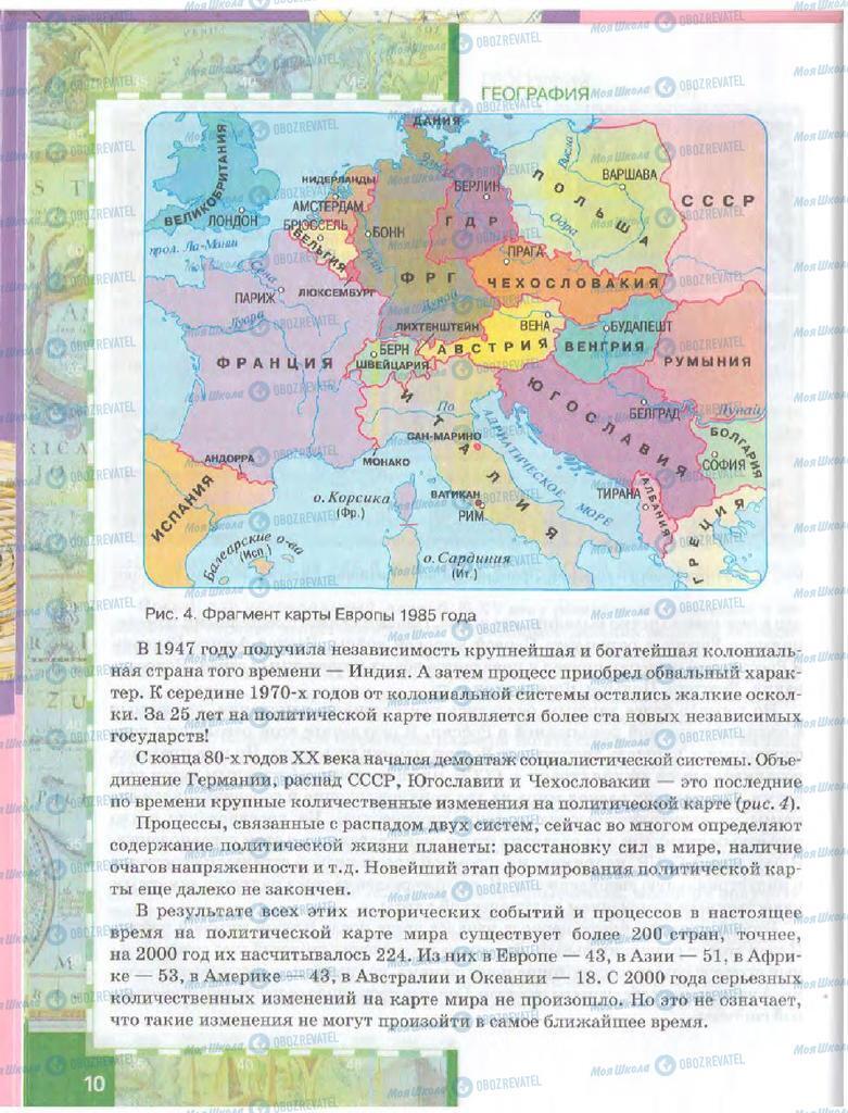 Підручники Географія 10 клас сторінка  10