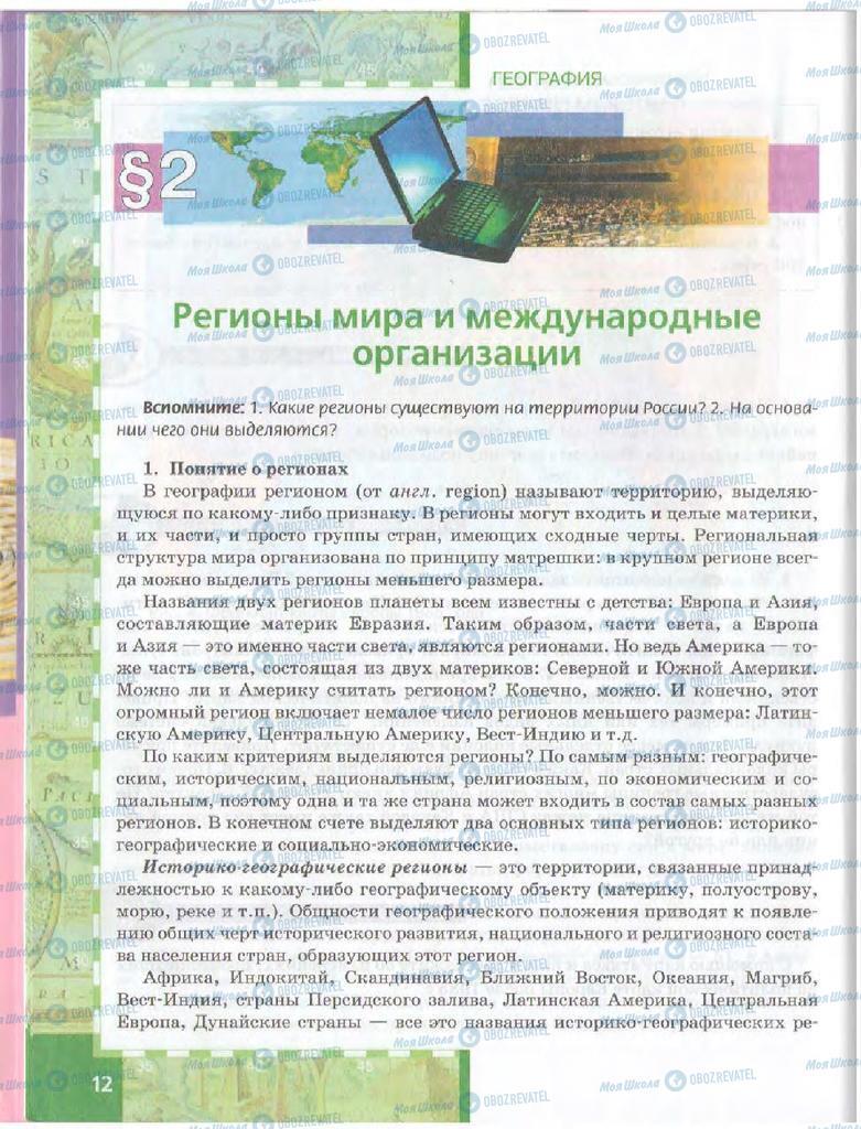 Підручники Географія 10 клас сторінка  12