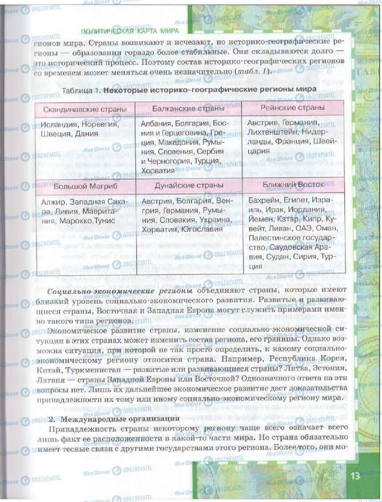 Учебники География 10 класс страница  13