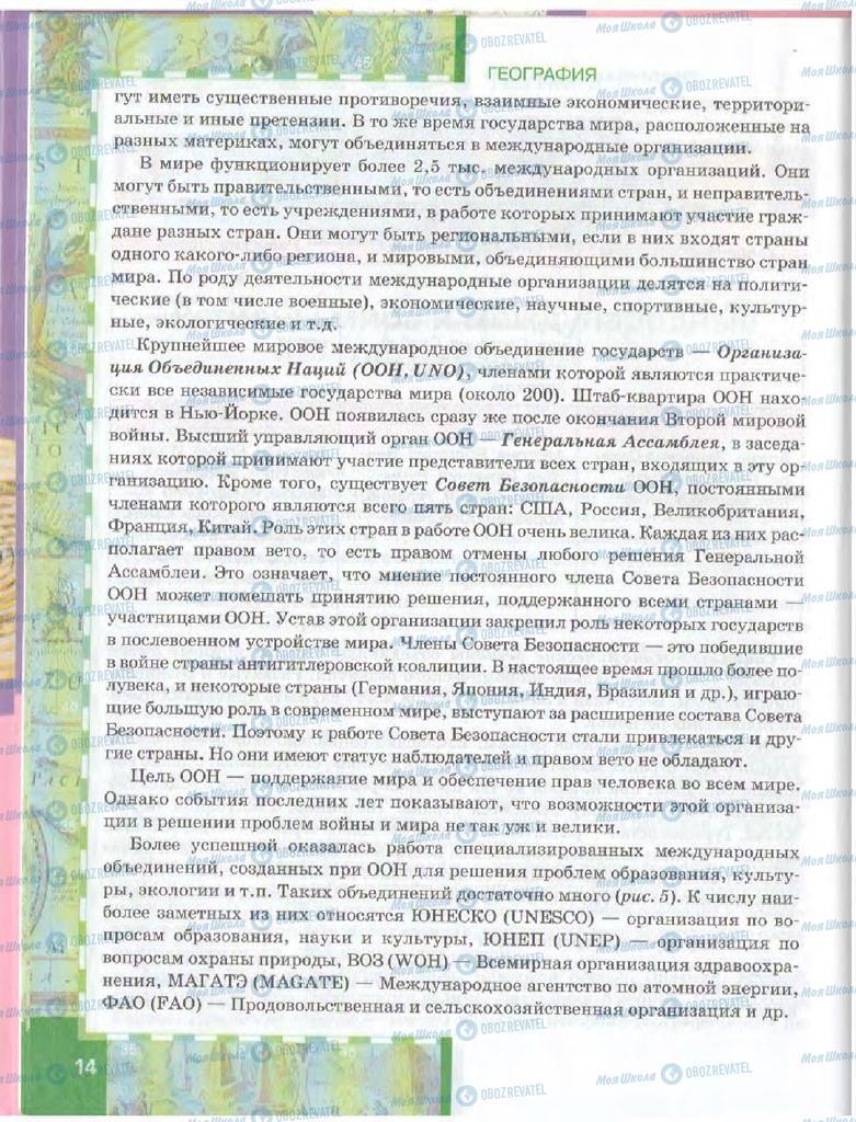 Підручники Географія 10 клас сторінка  14