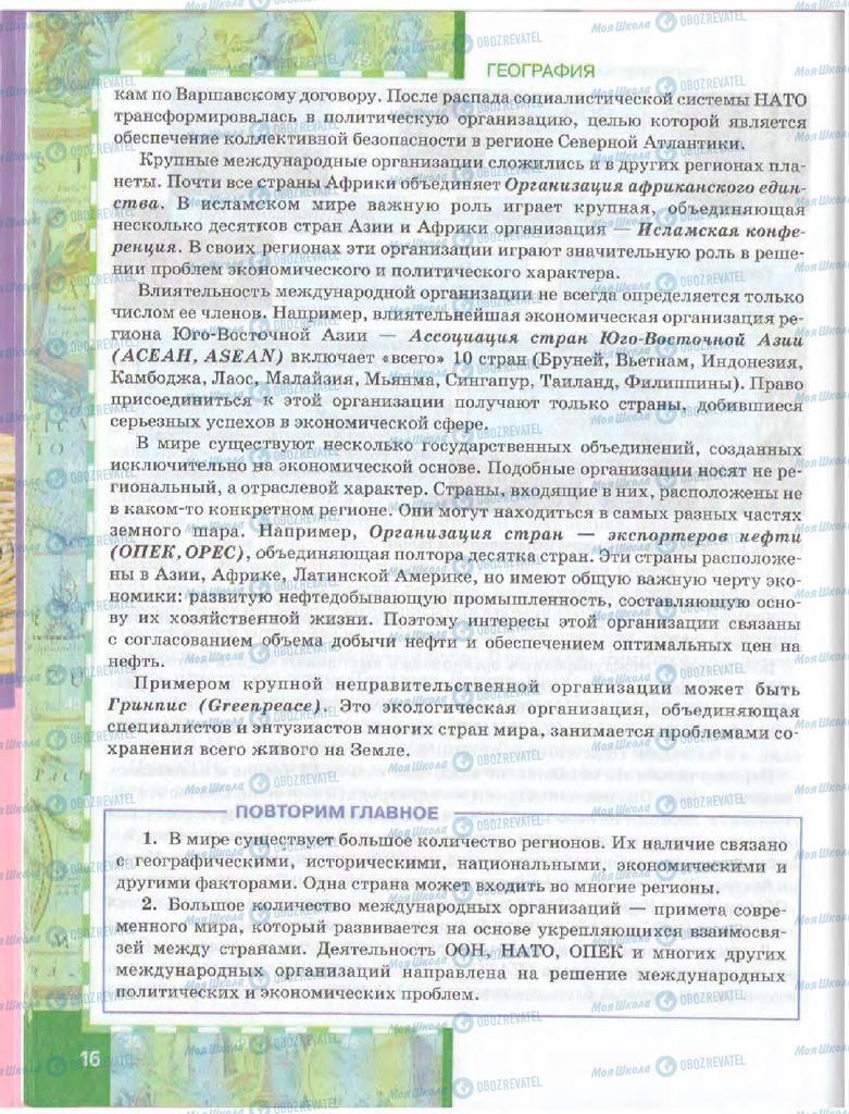 Підручники Географія 10 клас сторінка  16