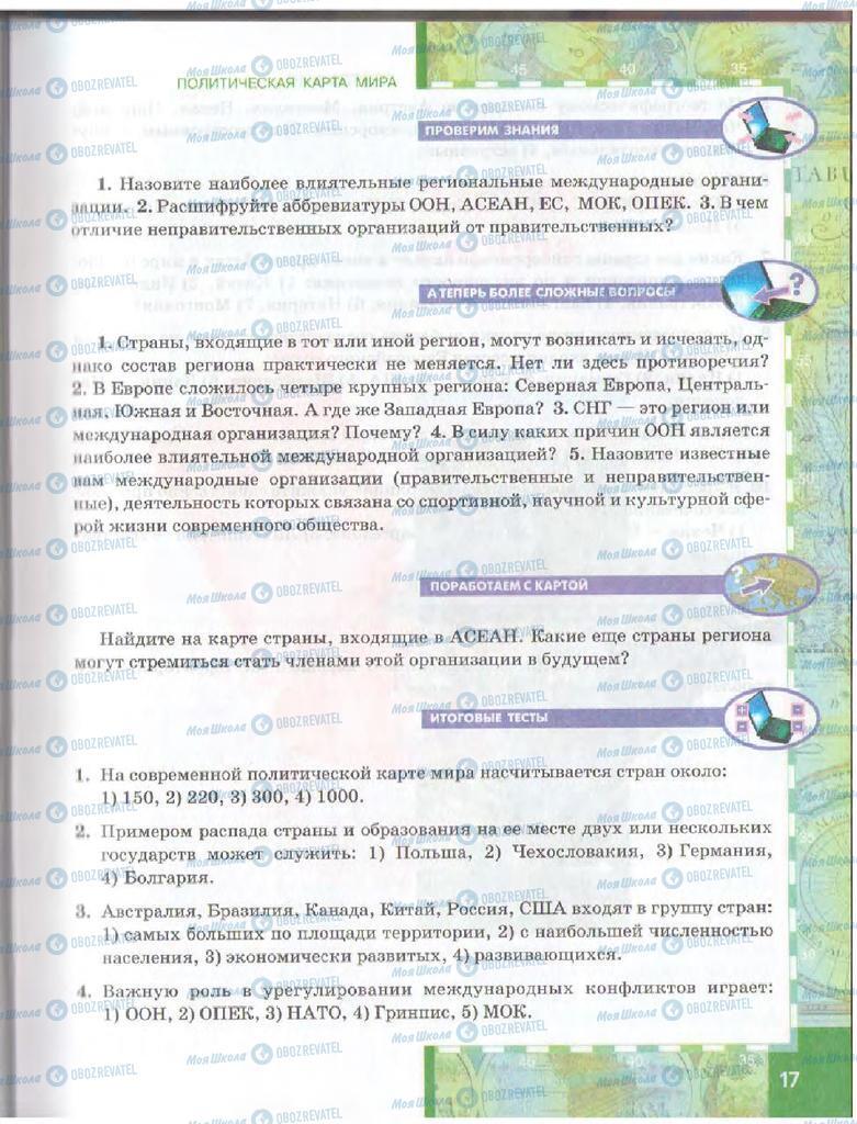 Учебники География 10 класс страница  17