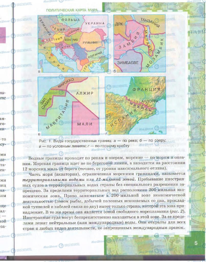 Підручники Географія 10 клас сторінка  5