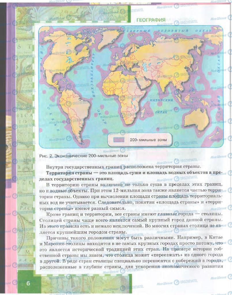 Учебники География 10 класс страница  6