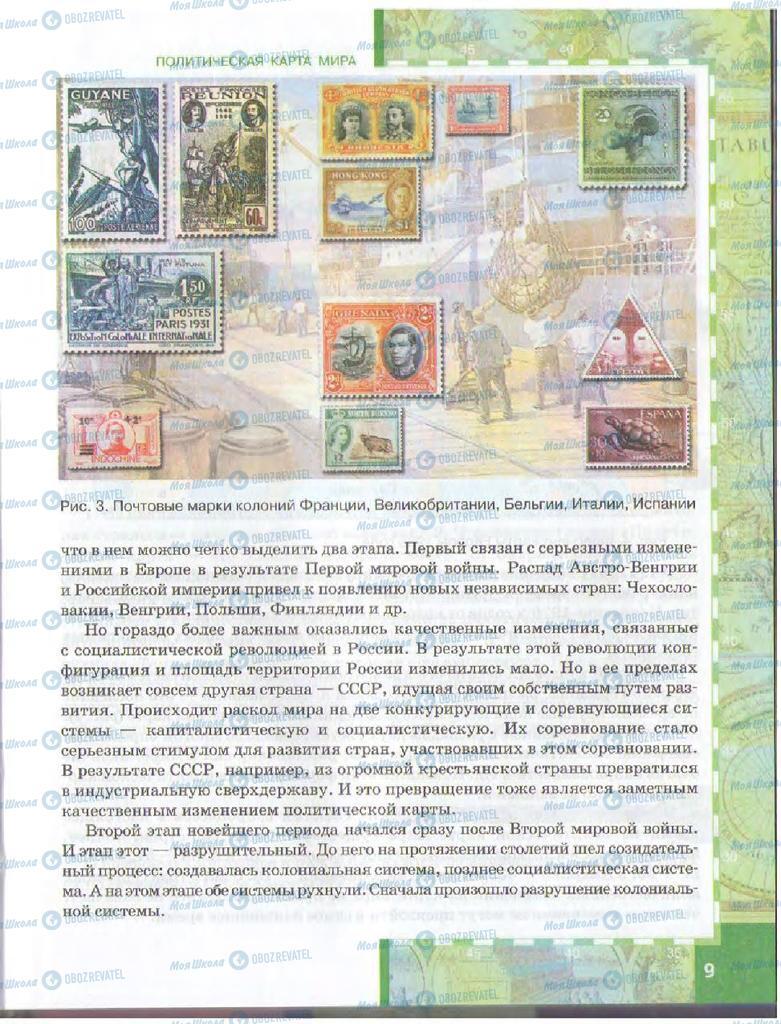 Підручники Географія 10 клас сторінка  9
