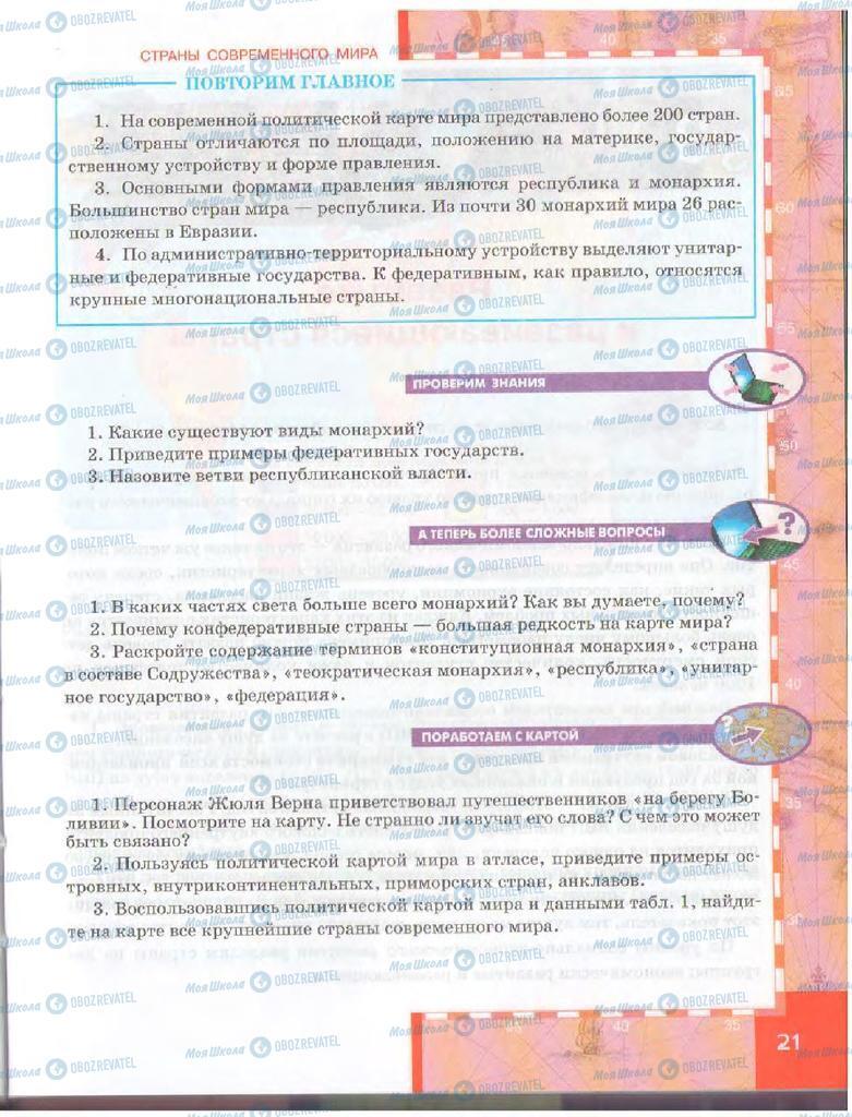 Учебники География 10 класс страница  21