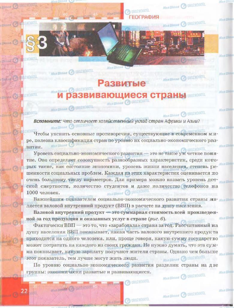 Учебники География 10 класс страница  22