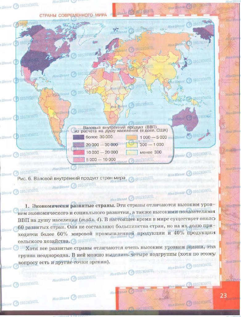 Учебники География 10 класс страница  23