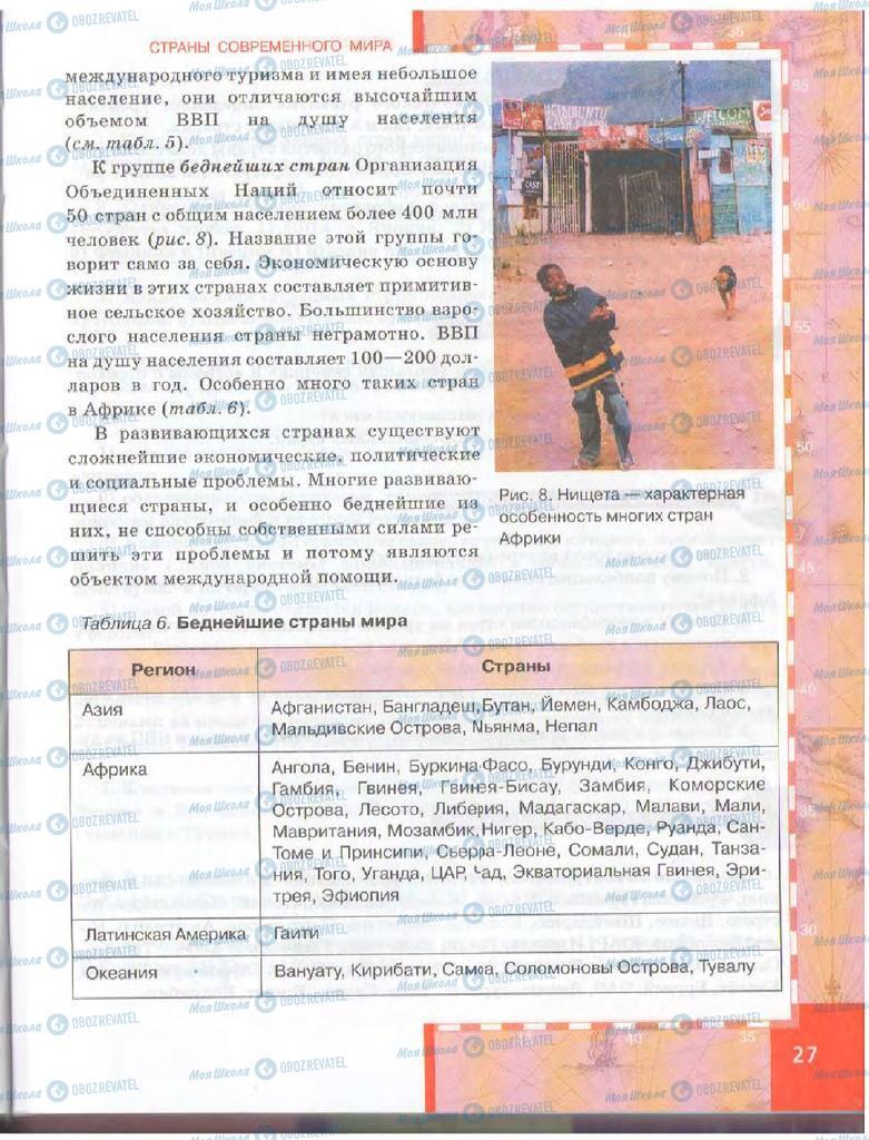 Учебники География 10 класс страница  27