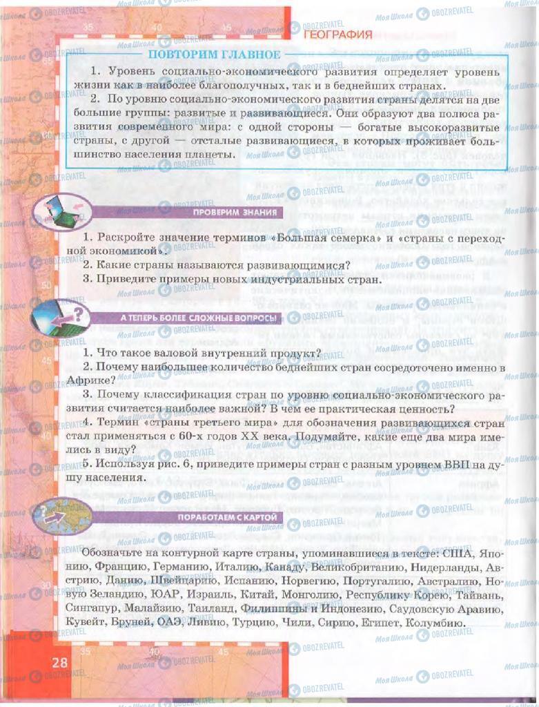 Учебники География 10 класс страница  28