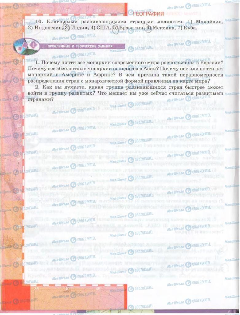 Учебники География 10 класс страница  30