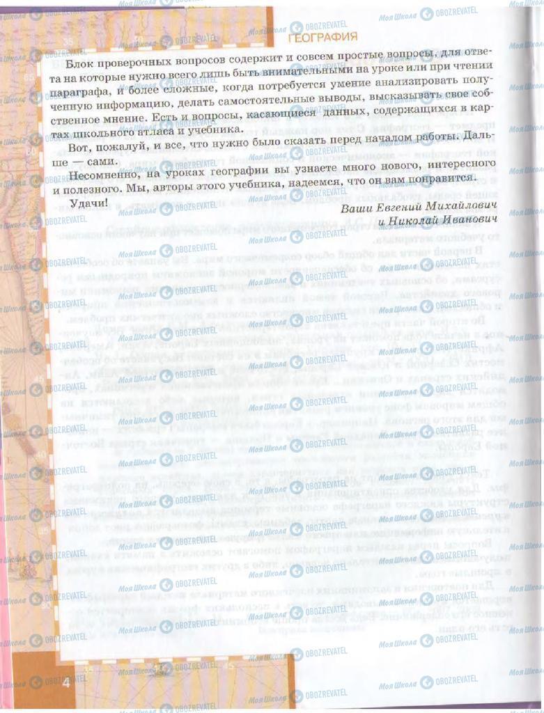 Учебники География 10 класс страница  4