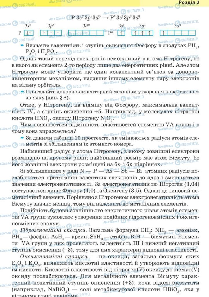 Підручники Хімія 10 клас сторінка 137