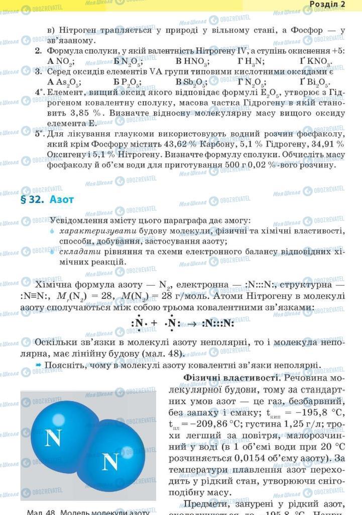 Учебники Химия 10 класс страница 139