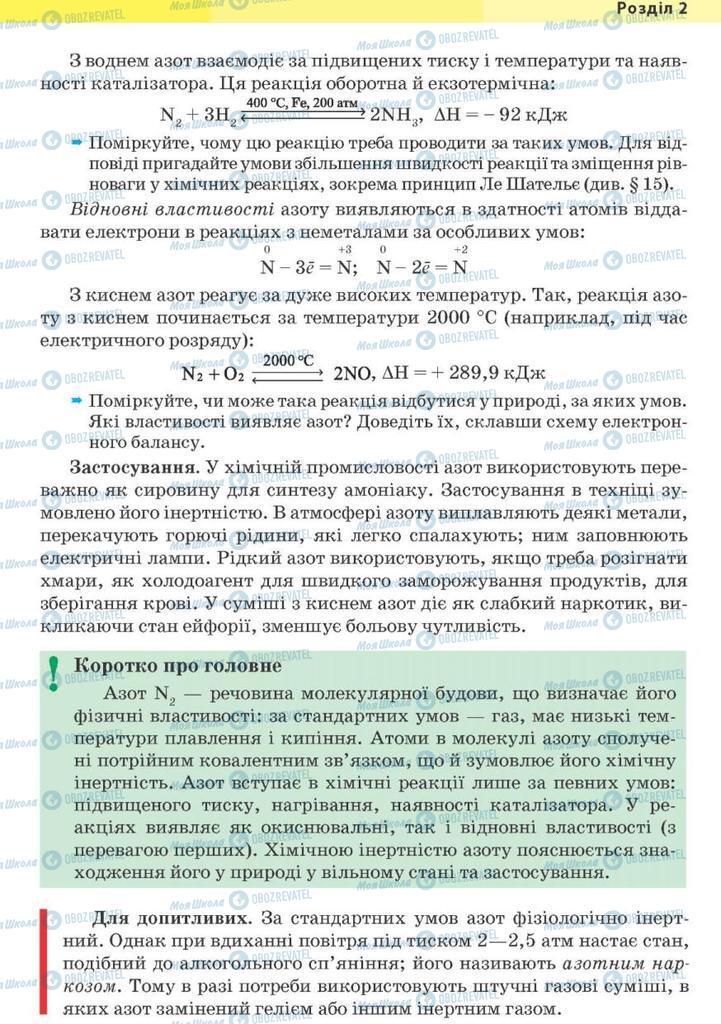 Учебники Химия 10 класс страница 141