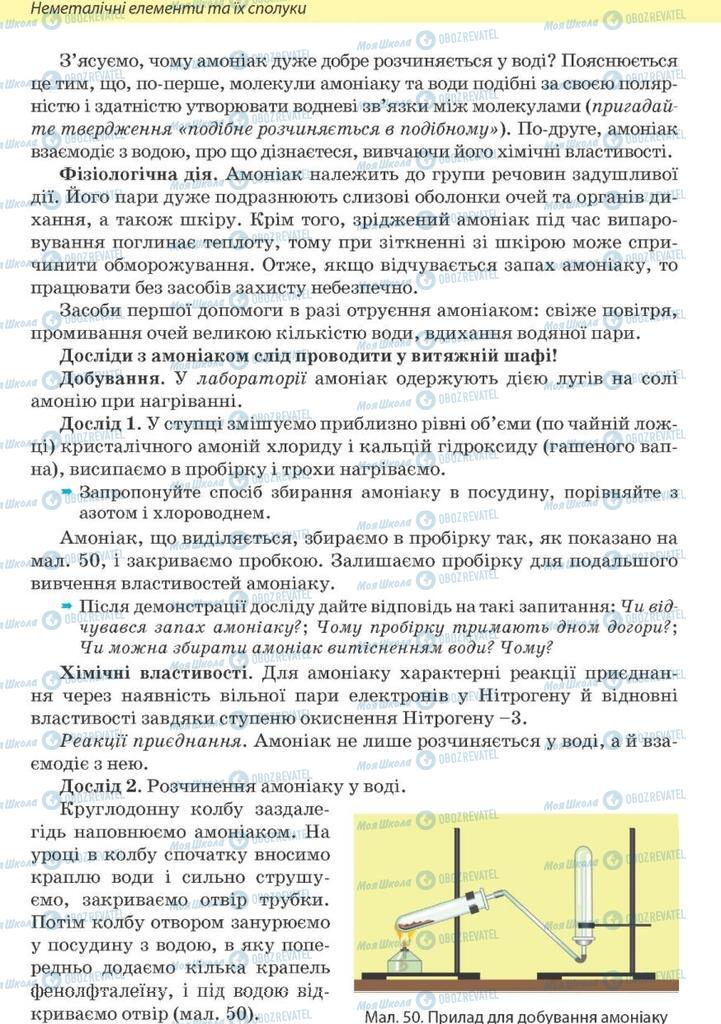 Учебники Химия 10 класс страница 144